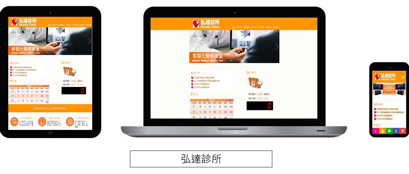 RWD網站案例-弘達診所