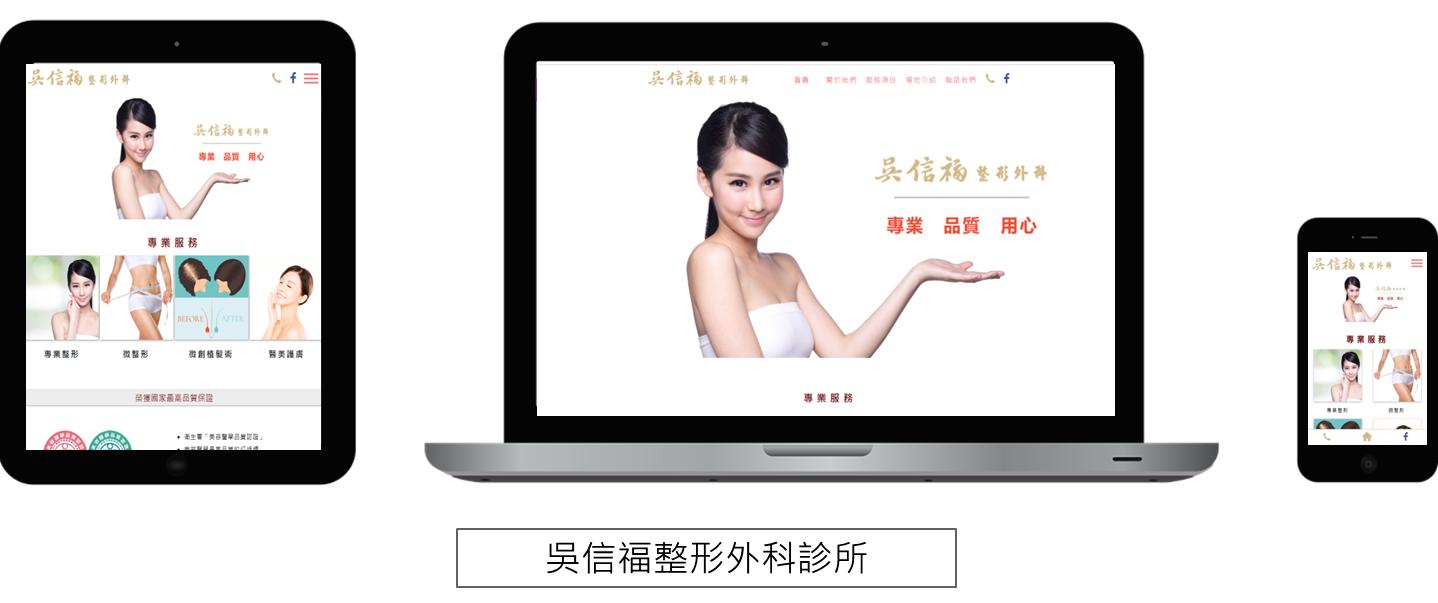 RWD網站案例-吳信福整形外科診所