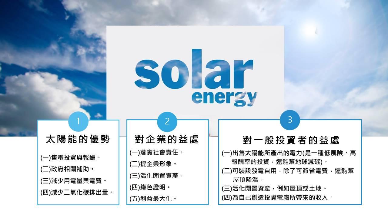 太陽能投資益處